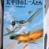 太平洋の長距離戦闘機(後編)