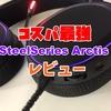 【SteelSeries Arctis 5(2019 Edition)レビュー】高コスパのサラウンド機能搭載本格ゲーミングヘッドセット
