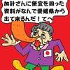 安倍総理は愛媛県の加計文書はホントだからコメントできません!認めたら…