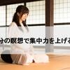 たった10分で集中力が上がる!瞑想の具体的方法とその効果
