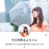 Ruby on Railsで雨が降る日の朝にメッセージで教えてくれるLINE bot「今日雨降るよちゃん」を作りました