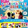 キッズおりがみフェスタ2018 開催
