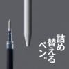 【無印良品の詰め替えるペン】文房具から色を消す。クーポンでもらえるのは1月25日まで!
