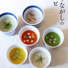 『すりながしのレシピ』 春 アスパラガス