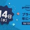 Amazon「プライムデー」10月13日&14日 年に一度のビッグセール! MacBook Pro(13インチ、一世代前モデル)なども