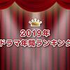 2019年 ドラマ年間ランキング〜視聴した作品を総まとめ