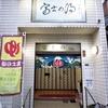 湯活レポート(銭湯編)vol336.亀有銭湯散歩②「富士の湯」