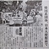 戦前から変わらない「韓国と中国の日本を貶めるための悪口外交」