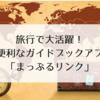 オフライン地図&複数人共有ができるガイドブックアプリ「まっぷるリンク」が海外旅行に超絶便利!