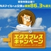 モッピーのエクスプレスキャンペーン+裏技でANAマイルへの実質交換レート87.15%!!