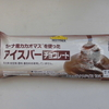 アイスバー チョコレート
