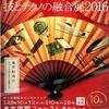 ものづくり展示会レポート「江戸・TOKYO 技とテクノの融合展2016」行ってきました!【モノホライズン白書】