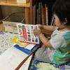 本が好きな子になるかなー