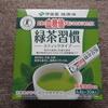 【伊藤園 緑茶習慣 体験談】カテキン&食物繊維たっぷりのスティック抹茶を紹介