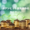 ポテンヒット投資案件の5パターン
