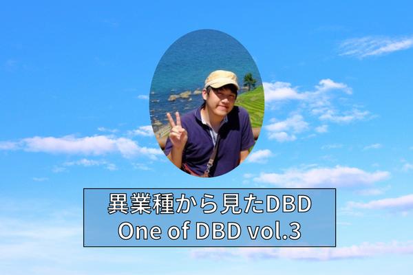 「One of DBD」Vol.3 他業種からみたDBD