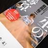 前田裕二「人生の勝算」を読んでの感想