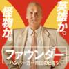 経営者レイ・クロックの光と影(!?)映画『ファウンダー ハンバーガー帝国のヒミツ』動画レビュー