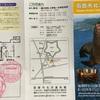 函館市  北洋資料館へゆく…