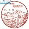 【風景印】北海道印影集(38)滝川市編