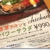 【香草チキンとパワーサラダ】ステーキ宮で健康ランチ!?