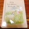 漫画「きょうの猫村さん」2017年版・きょうの猫村さん卓上カレンダーを購入した感想★イラストも公開