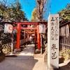 御朱印巡り #011-001 花園稲荷神社