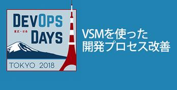 プロダクトのリリースまでの時間が268.5hから54.5hに! VSM(ValueStreamMapping)時短術