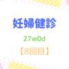 27w0d 妊婦健診【8回目】 逆子ふたたび