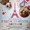 日本橋三越フランス展、可愛い&美味しい大人の遊園地みたいに楽しい!!
