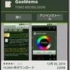 ■シンプル&タグ機能つきのメモ帳、操作は簡単!『GooMemo』