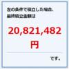 あっちゃんの「youtube大学~年金問題~」で年金の勉強☆老後に2000万円不足するって本当なの?