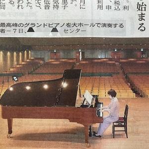 ホールピアノ体験⭐︎新聞に載りました。