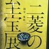ojiichanのgo to trouble 三菱の至宝展