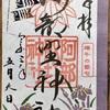 【大阪&和歌山】5月御朱印(阿部野神社 / 住吉大社 / 方違神社 / 慈尊院 / 丹生官省符神社)