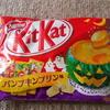 【ネスレ】キットカットでハロウィン祭りだ!!パンプキン・プリン味をたんまり実食!