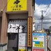 ラーメン寳龍 釧路町店