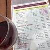 そらちワイン×ワインFestaへ行ってきた!②