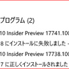 Windows 10 Inside Preview 17741.1000(RS5) 更新失敗