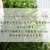 令和3年7月豪雨災害への支援募金をはじめました。