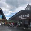 東北ドライブ旅行5日目★小岩井農場