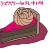 ラズベリーチョコレートパイ(20171119_01)
