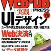 WEB+DB PRESS Vol.76にWeb Componentsの記事を書きました