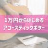 1万円から始めるアコースティックギター