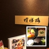 札幌市・中央区・円山公園駅直結「マルヤマクラス 3階」にあるオススメの和食店「ふく亭 櫂梯楼 MARUYAMA」!!~釧路で獲れた新鮮な魚介類に、産地直送の道産野菜やこだわりの食材を活かした多彩なメニューがオススメ~