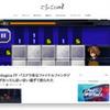 初めてハマったスマホゲーム ~Pictlogica Final Fantasy~
