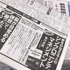 2誌同時掲載!!本日6月23日の産経新聞、毎日新聞