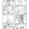 ガチひきこもりニート系漫画「メンヘラニートまといちゃん」⑮働け!ひきこもり!ニート!