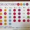 2017年10月の営業カレンダー