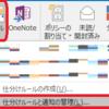 Outlook クライアント環境にて、メール振分けを手動で行う。